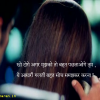 Top 10 Sad Break Up Shayari Messages for Boyfriend Girlfriend in Hindi
