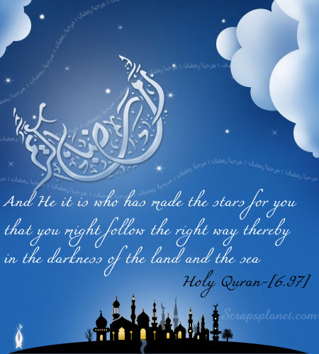 Happy Ramadan Quotes from Quran Sayings Images, Wallpapers Photos