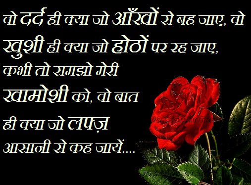 Hindi-Sad Love-Quotes Shayari Images, Wallpaper