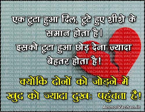 Sad Break Up Shayari Messages in Hindi Images Wallpapers