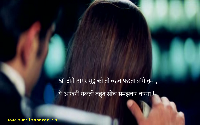 Sad Break Up Shayari for Boyfriend Girlfriend in Hindi Images, Wallpapers, Photos