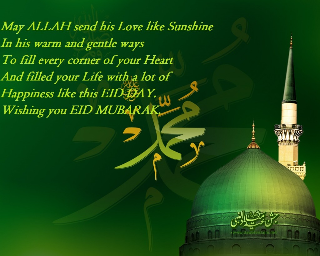 Happy Eid ul Fitr Wishes, SMS, Messages Images, Wallpapers