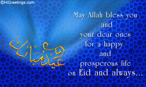 Happy Eid ul Fitr Wishes in Urdu Images, Wallpapers, Photos, Pictures Download